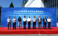2018中国国际能源峰会暨展览会在京举办