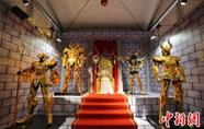 圣斗士星矢燃烧三十年主题展在京开幕