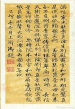 1.242亿元!宋《汉宫秋图》创本季古代书画最高价纪录