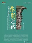 关中、汉中、成都三地青铜器联展