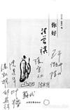 作家汪曾祺:珍贵而有趣的签名本