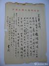 汪曾祺:喜爱书画的他曾为三位书画家写序