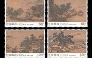 《四景山水图》特种邮票在故宫首发