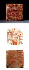 上海博物馆藏45方黄易篆刻原石见出的风格特点