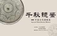 """""""千秋镜鉴——中国古代铜镜展""""8月10日开展"""