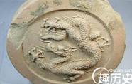 蜀王府遗址出土瓷器绘五爪龙纹