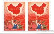 邮票的收藏价值