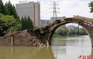 杭州一座百年古桥发生坍塌