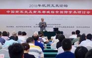 """中日学者齐聚杭州 共议""""中国南宋史""""挖掘与研究"""
