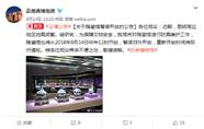 云南省博物馆陶瓷馆因地震频繁暂停开放