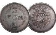 香港钱币专场4拍卖会现精品军政府造四川银币