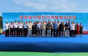 河南中原文化博物馆苑开建 预计2020年投用