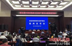 第五届中国非物质文化遗产博览会举办