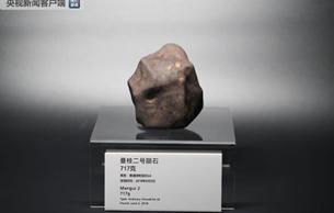 中国首次完整回收陨石坑 上海天文博物馆收藏展示