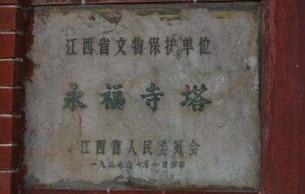 鄱阳新增两处省级文物保护单位