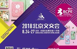 数万件文创展品亮相2018北京文交会