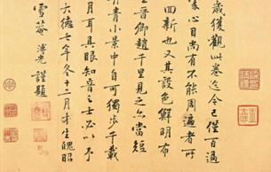 《千里江山图》李溥光跋中的两个问题