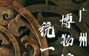 广州在全国率先征集博物馆统一标识