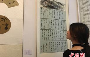 中韩书画交流展在昆明揭幕