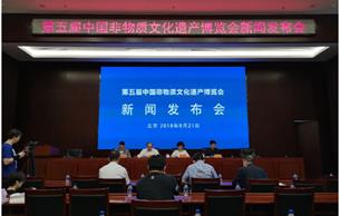 第五届中国非遗博览会9月开幕