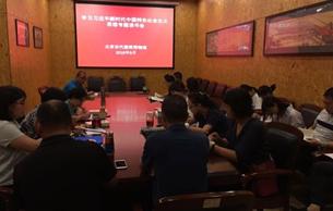 北京古代建筑博物馆开展专题读书学习活动