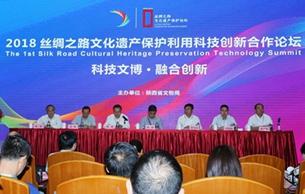 2018丝路文保科技合作论坛在陕开幕