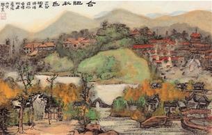 新安画派、黄宾虹、赖少其艺术渊源研究展在合肥展出