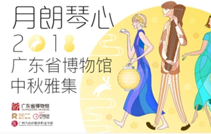 粤博中秋期间展览及活动信息