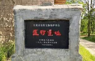 考古人员抢救性发掘甘肃遇村遗址