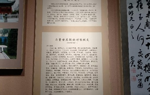 """渭南博物馆介绍民国将领用错""""檄文"""" 目前已更换"""