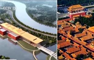 故宫北院区2020年开始迎客 文物展量将超紫禁城