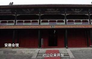 安徽会馆文物腾退渐近尾声 将变身会馆文化利来国际娱乐