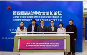 第四届中国高校博物馆馆长论坛在京召开