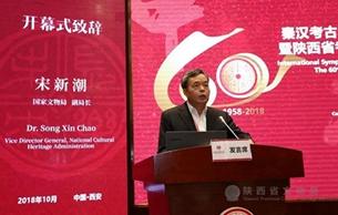 纪念陕西省考古院成立60周年活动在西安举办