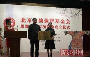 北京文保基金会服饰文化专项基金成立