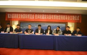 民间收藏家向湖南国有利来国际娱乐捐赠68件革命文物