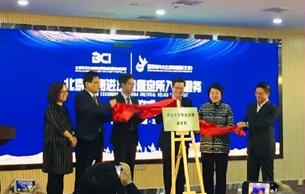 北京市文物进出境鉴定所入区服务正式启动