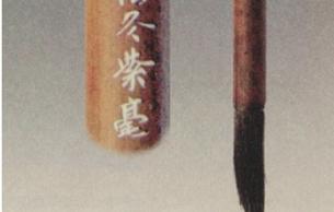 毛笔是中国柔性文化的象征