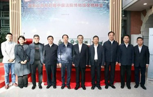 国家文物局向中国法院博物馆划拨珍贵文物