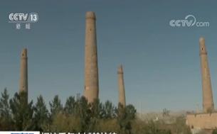 探访阿富汗千年古城赫拉特:文物保护陷入停滞