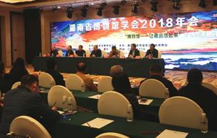 湖南省博物馆学会2018年会在湘西吉首召开