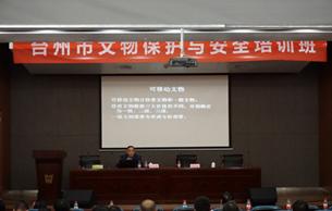 台州市文物保护与安全培训班圆满结束
