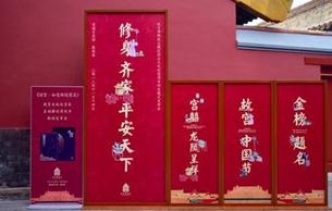 """故宮博物院啟動""""故宮中國節""""等主題性綜合文創項目"""