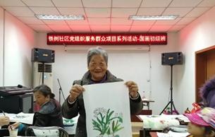 铁树社区党组织服务群众项目系列活动——国画初级班开班啦!