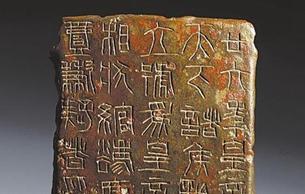 秦始皇二十六年铜诏版