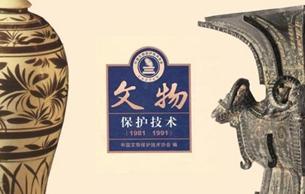 专家:文物保护利用需加强科技支撑