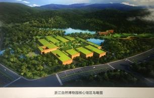 投資11億元 浙江自然博物院安吉館將于年底亮相