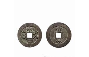 贵州版永历通宝见证南明皇帝在黔一曲悲歌