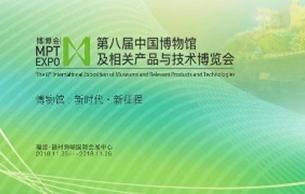 """非国有博物馆集体亮相第八届""""博博会"""""""