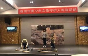 杭州市青少年文物守护人初赛在杭博举行